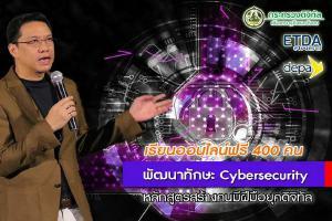 """โครงการอบรมออนไลน์ """"Cybersecurity 101 for All"""" เรียนฟรี ไม่มีค่าใช้จ่าย"""