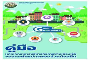 E-Book คู่มือหลักเกณฑ์การบริหารกิจการบ้านเมืองที่ดี ขององค์กรปกครองส่วนท้องถิ่น