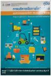 E-Book-58WSC คู่มือการบริหารจัดการโลจิสติกส์และจัดทำ Workshop สัญจร ปี 2558