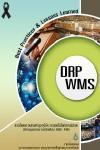 E-Book การใช้ระบบเทคโนโลยีสารสนเทศเพื่อการจัดการระบบโลจิสติกส์ DRP, WMS ปี 2559