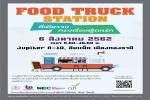 Food Truck Station มหกรรมเพื่อผู้สนใจจะเริ่มลงทุน หรือกำลังคิดจะทำธุรกิจ food truck