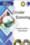 E-Book เศรษฐกิจหมุนเวียน (Circular Economy)