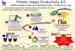 กิจกรรมยกระดับศักยภาพ SMEs ด้วย Productivity 4.0 ภายใต้แนวคิดเพิ่มผลิตภาพความสุขยุค 4.0 (Happy Productivity 4.0)