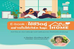 e-book_covid ใช้ชีวิตคู่อย่างไรให้เวิร์คในยุค Work from home