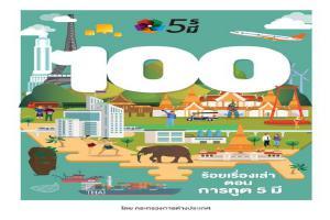 E-Book 100 เรื่องเล่า ตอนการทูต 5 มี จากกระทรวงการต่างประเทศ