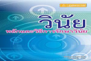 e-book_law วินัย : หลักและวิธีการรักษาวินัย