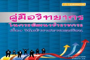 e-book_law คู่มือวิทยากรในการพัฒนาข้าราชการ เรื่อง วินัยข้าราชการพลเรือน (เผยแพร่ 2559)