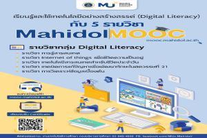 มหาวิทยาลัยมหิดล เปิดรายวิชาออนไลน์ ที่ https://mooc.mahidol.ac.th