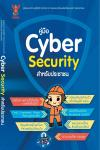 E-book แนะนำคู่มือ Cyber Security สำหรับประชาชน