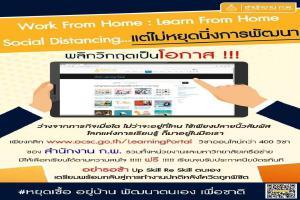 E-Book แนะนำแหล่งเรียนรู้ออนไลน์ สำนักงาน กพ. (OCSC-E-learning)