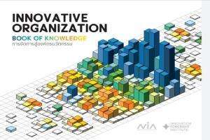 E-Book การจัดการสู่งองค์กรนวัตกรรม (Innovation Organization)