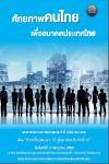 E-Book รวมของ สำนักงานคณะกรรมการพัฒนาการเศรษฐกิจและสังคมแห่งชาติ (สศช.)