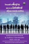 E-Book โครงสร้างพื้นฐานและระบบโลจิสติกส์เพื่ออนาคตประเทศไทย (Logistics-for-future-Thailand)